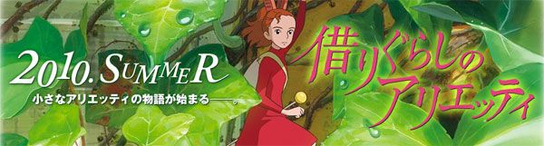 The Borrower Arrietty movie image.jpg