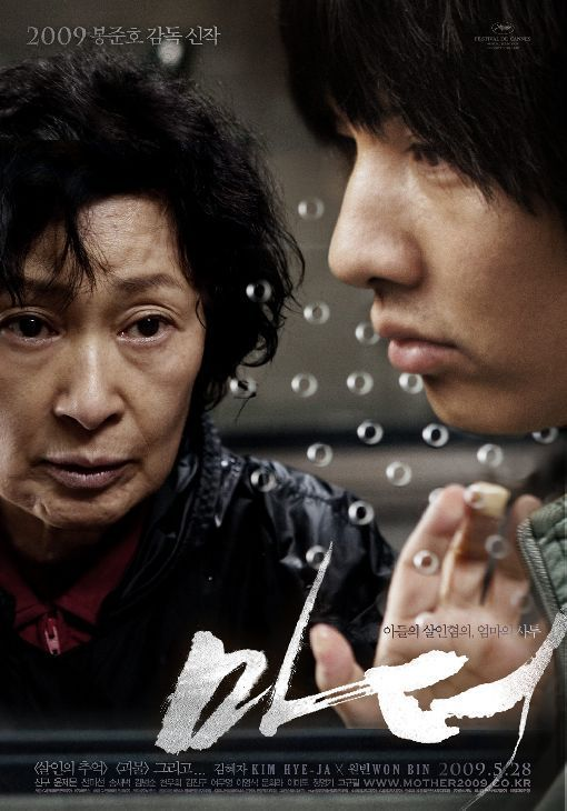 movie_poster_mother_bong_joon_ho_01.jpg