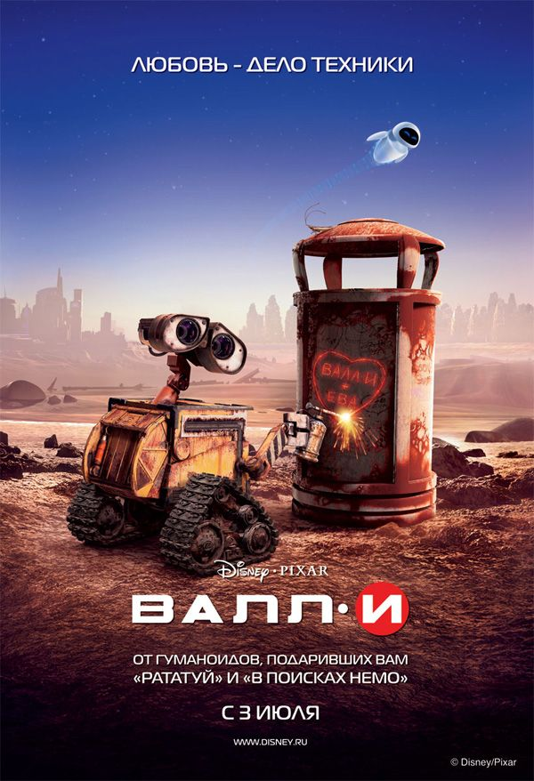 3 new russian walle movie posters collider collider