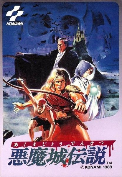 Castlevania 3 Japanese video game cover.