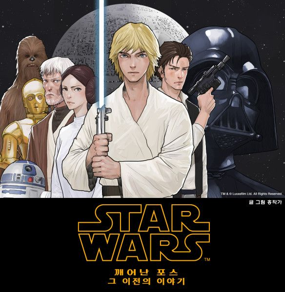 star-wars-webtoon-poster-korean
