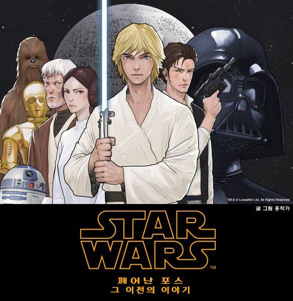 star-wars-webtoon-poster-korean