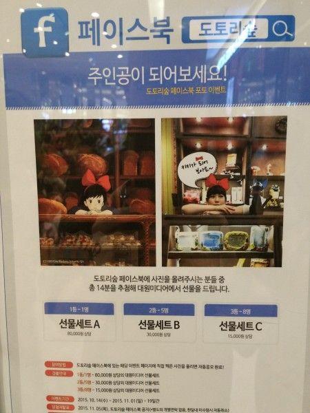 studio-ghibli-store-image-seoul-korea (5)