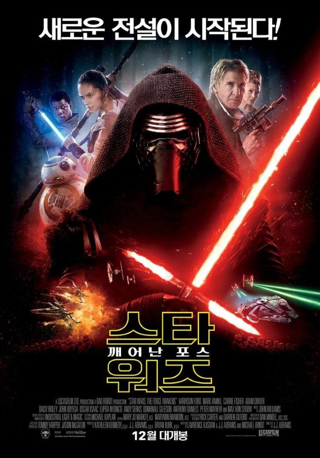 Star Wars 7 Japanese Poster Centers On Kylo Ren