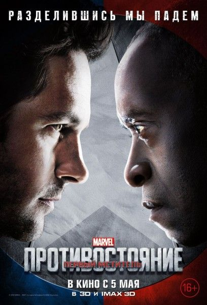 captain-america-civil-war-ant-man-vs-war-machine