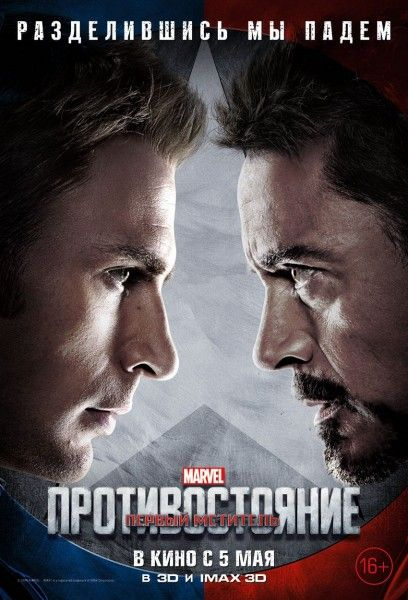 captain-america-civil-war-cap-vs-iron-man-poster