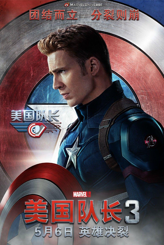 Captain America Civil War Watch Online