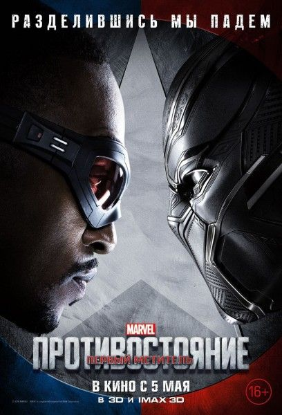 captain-america-civil-war-falcon-vs-black-panther-poster