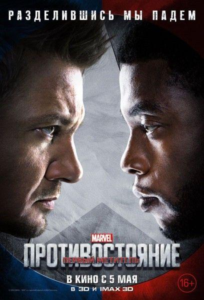 captain-america-civil-war-hawkeye-vs-black-panther-poster