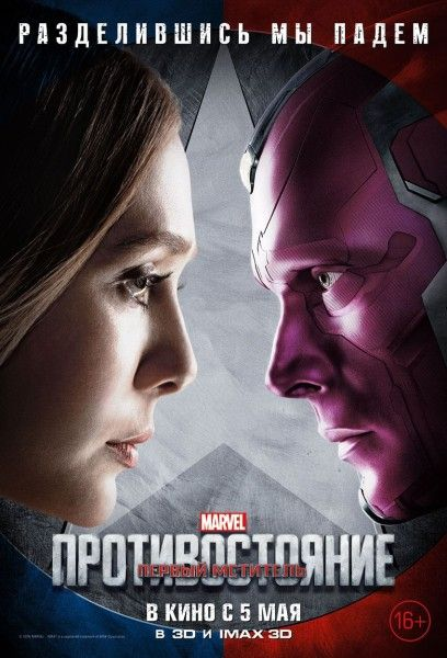 captain-america-civil-war-scarlet-witch-vs-vision-poster