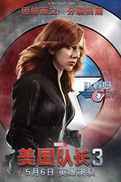 captain-america-civil-war-scarlett-johansson-chinese-poster
