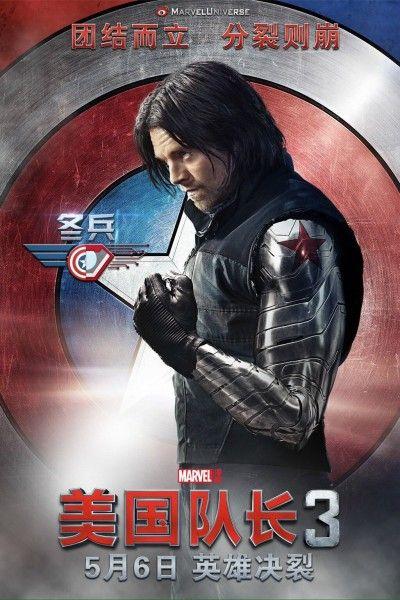 captain-america-civil-war-sebastian-stan-chinese-poster
