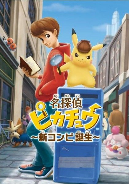 great-detective-pikachu-movie