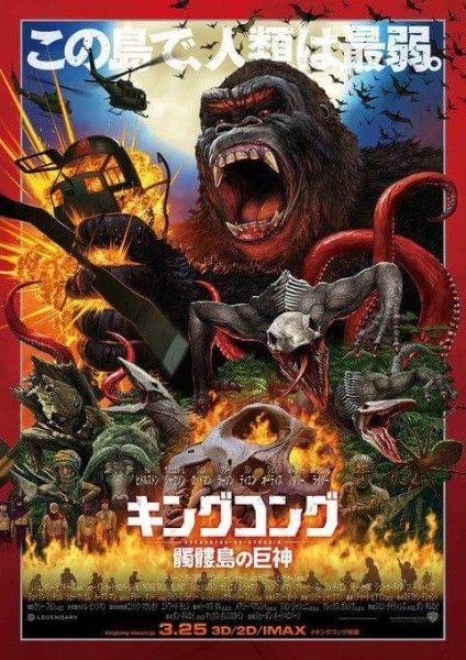 kong-skull-island-japanese-poster