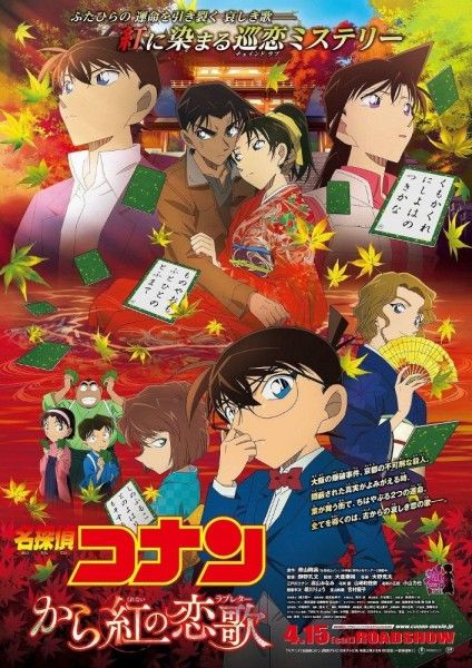 detective-conan-crimson-love-letter-poster