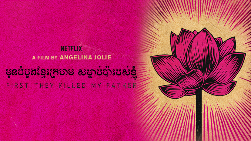 first they kiled my father First they killed my father is the kind of film you spend more time thinking about your reaction to as opposed to thinking about the film itself that may not be a problem in and of itself after.