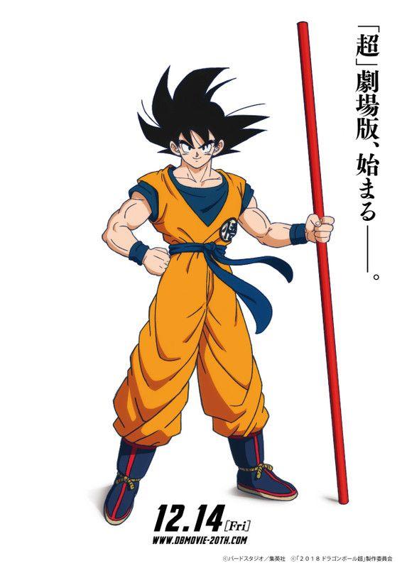 Dragon Ball Super Movie Trailer Reveals Goku S New Enemy Collider