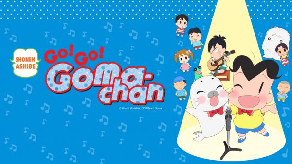 shounen-ashibe-go-go-goma-chan-season-4