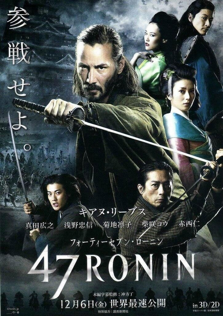 what does 47 ronin mean