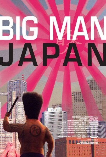 big-man-japan-movie-poster-01
