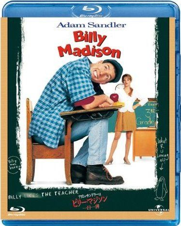 billy-madison-blu-ray-cover