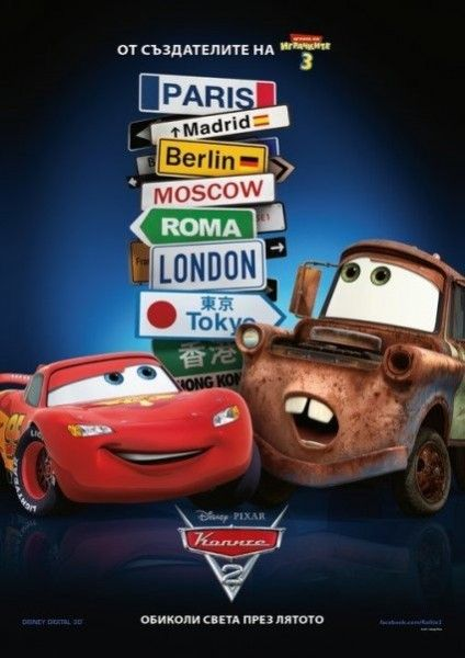 cars-2-international-poster