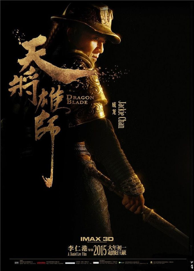 blade chinese movie