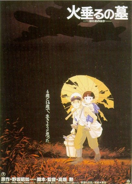 grave-of-the-fireflies-japanese-poster