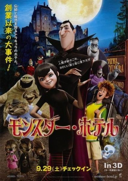 hotel-transylvania-international-poster