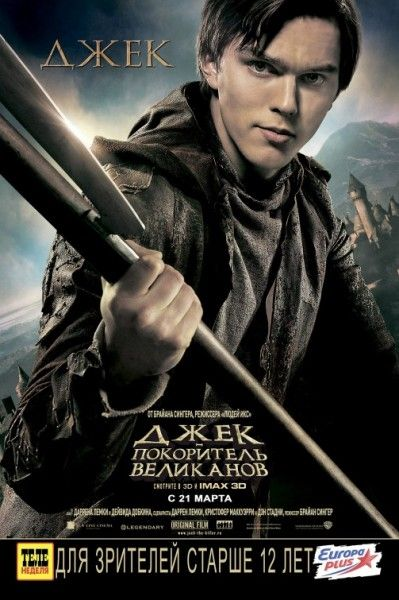 jack-the-giant-slayer-russian-poster