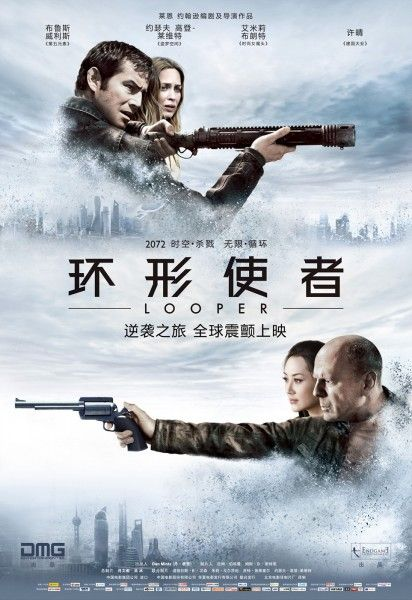 looper-chinese-poster
