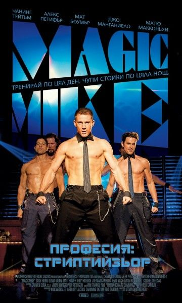 magic-mike-international-poster