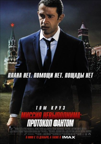 mission-impossible-4-ghost-protocol-russian-character-banner