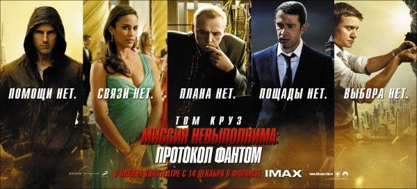 mission-impossible-4-ghost-protocol-russian-character-banners-01