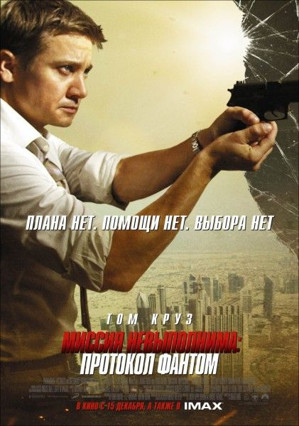 mission-impossible-4-ghost-protocol-russian-character-banners-jeremy-renner