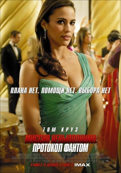 mission-impossible-4-ghost-protocol-russian-character-banners-paula-patton