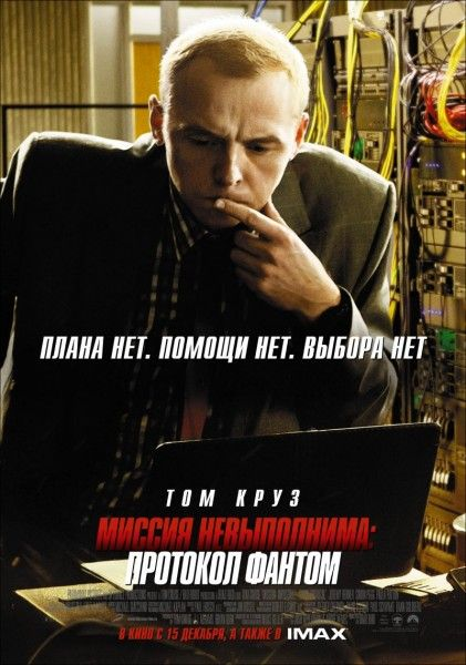 mission-impossible-4-ghost-protocol-russian-character-banners-simon-pegg