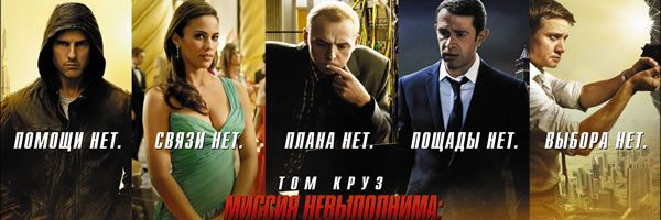 mission-impossible-4-ghost-protocol-russian-character-banners-slice-01