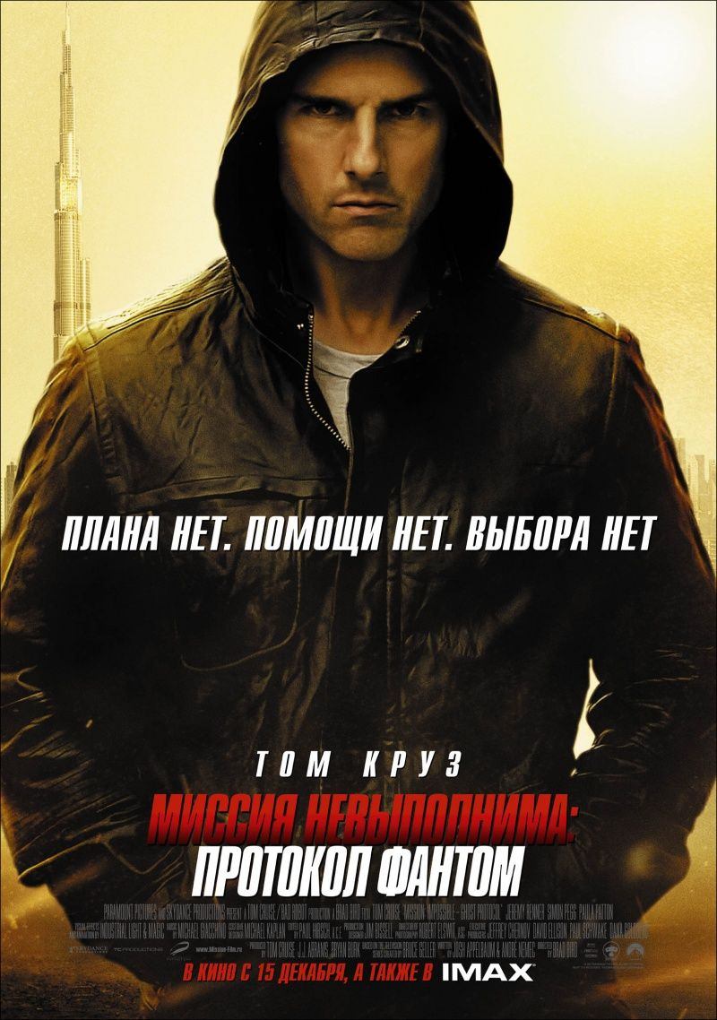 MISSION: IMPOSSIBLE 4 Russian Character Banners | Collider