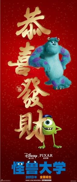 monsters-university-banner-chinese-new-year-2