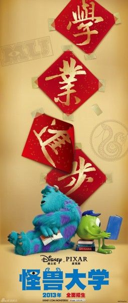monsters-university-banner-chinese-new-year-3
