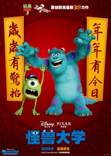 monsters-university-banner-chinese-new-year