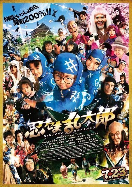 ninja-kids-poster