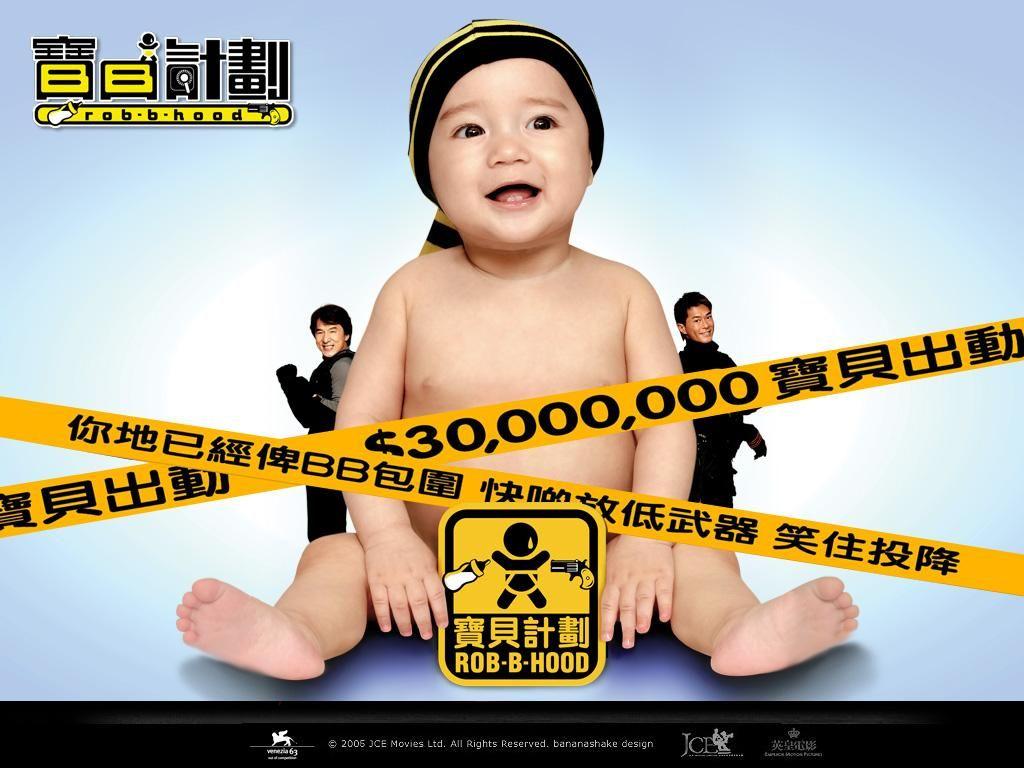 Watch rob-b-hood starring jackie chan on chiniwood youtube.