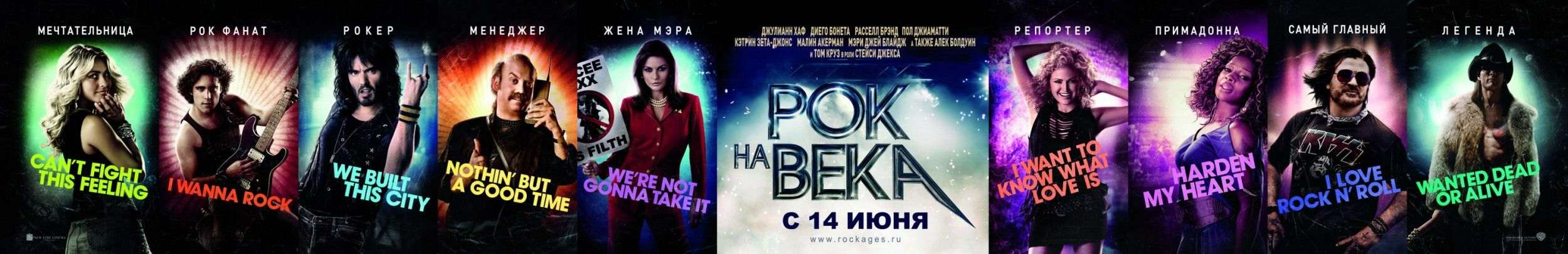 Rock Of Ages Movie Poster Banner Russian