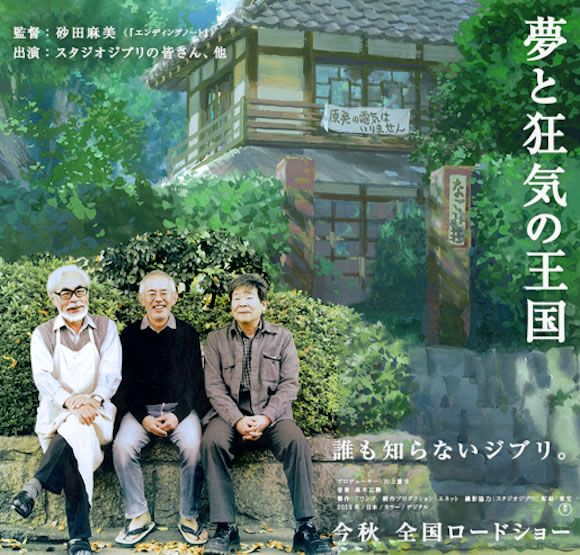 studio-ghibli-founders