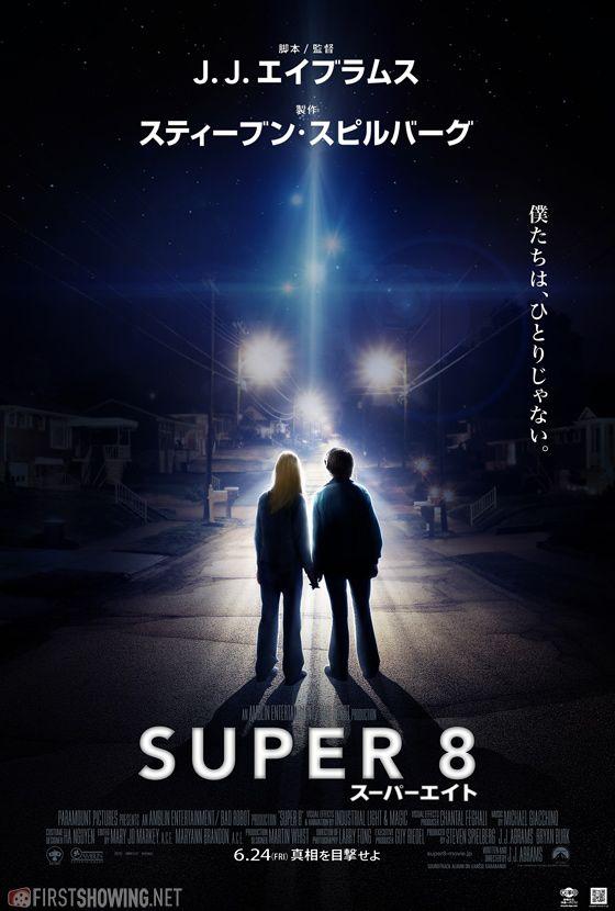 super-8-japanese-poster