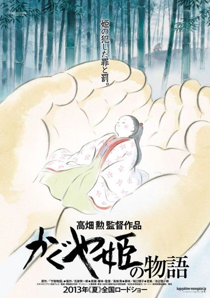 tale-of-princess-kaguya-poster-japanese