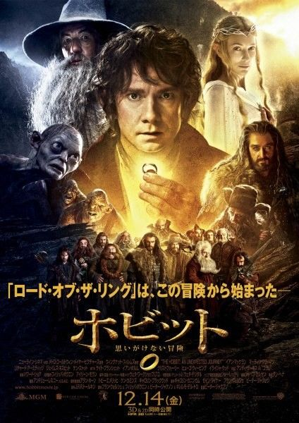 the-hobbit-japanese-poster