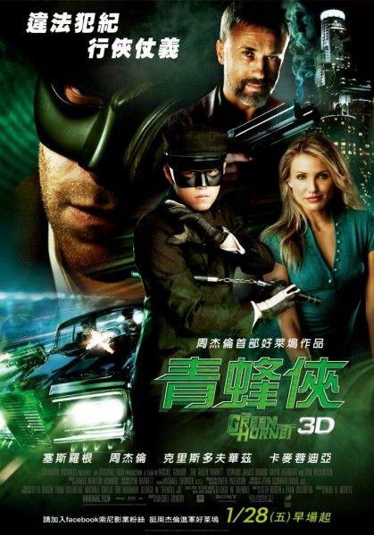 the_green_hornet_poster_taiwan